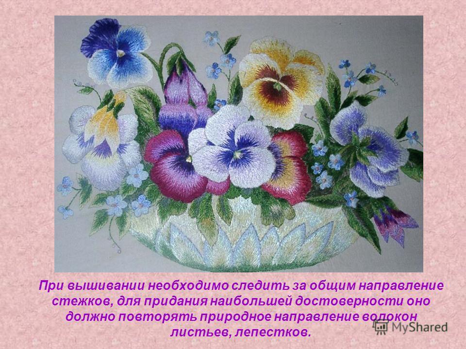 Для вышивки многоцветной тоновой гладью используют рисунки цветов слегка упрощенной, стилизованной формы, но сохраняющих при этом характерные особенности данного цветка