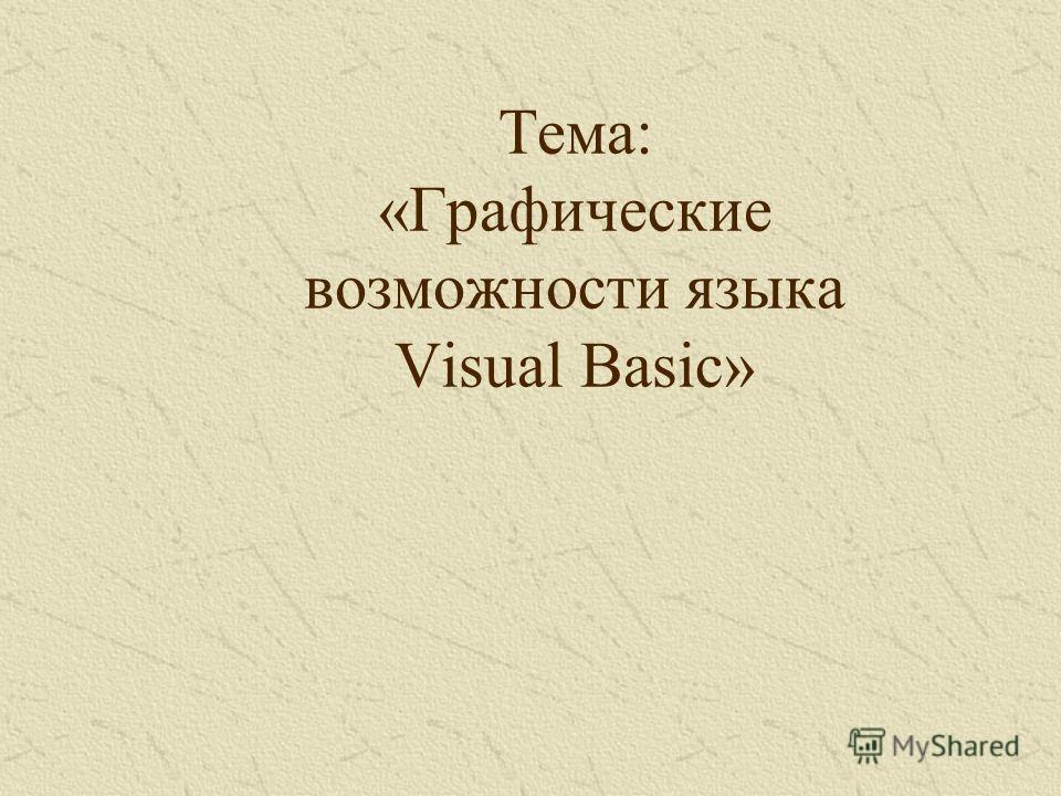 Тема: «Графические возможности языка Visual Basic»