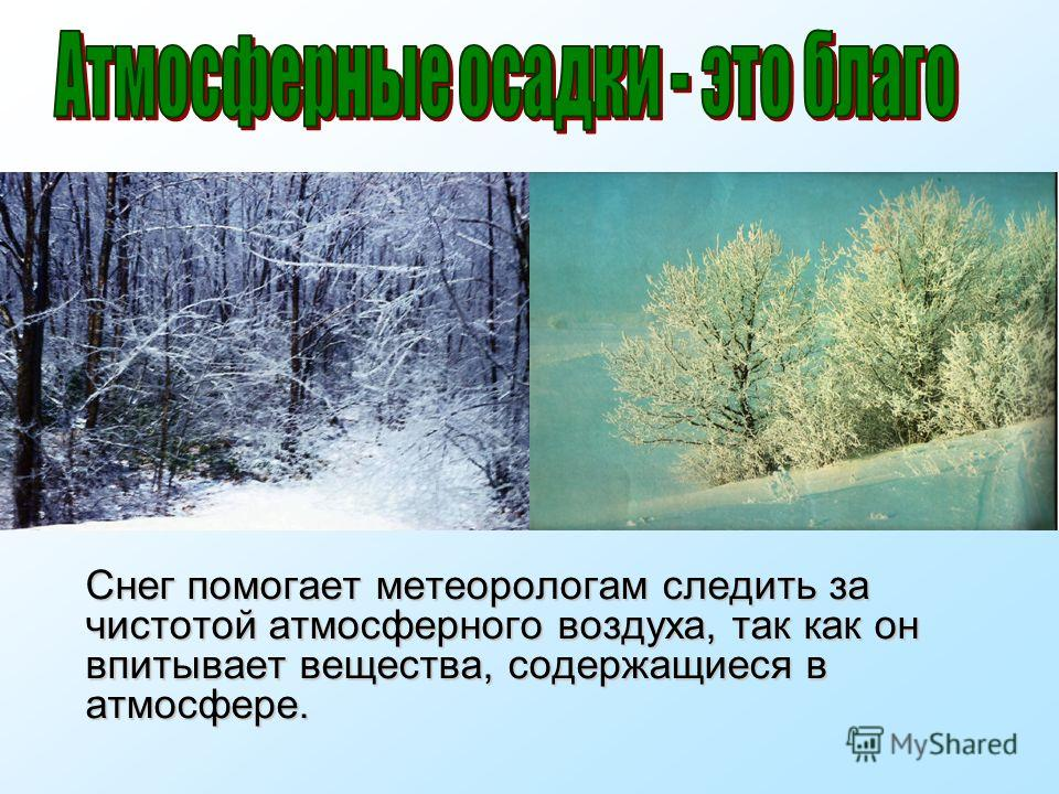 Снег помогает метеорологам следить за чистотой атмосферного воздуха, так как он впитывает вещества, содержащиеся в атмосфере.