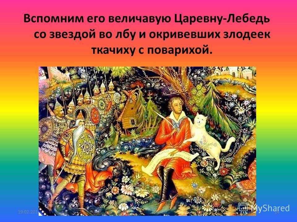 Вспомним его величавую Царевну-Лебедь со звездой во лбу и окривевших злодеек ткачиху с поварихой. 19.02.201414