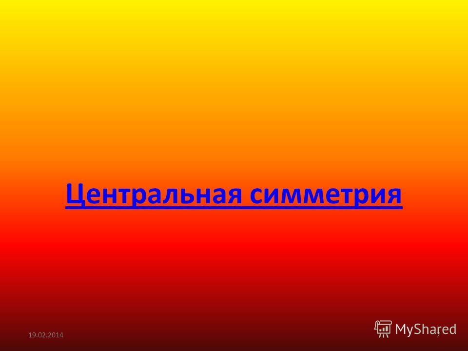 Центральная симметрия 19.02.20147