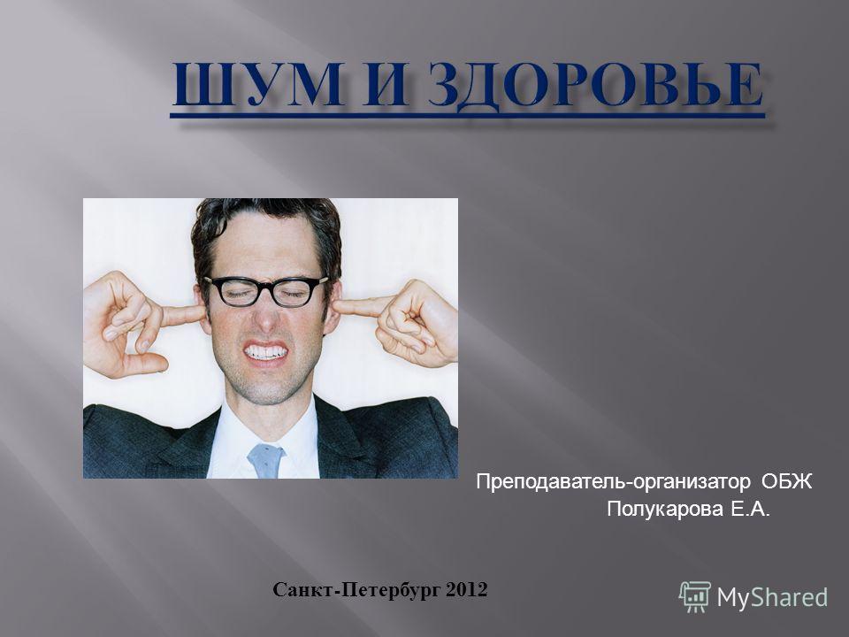 Преподаватель-организатор ОБЖ Полукарова Е.А. Санкт - Петербург 2012