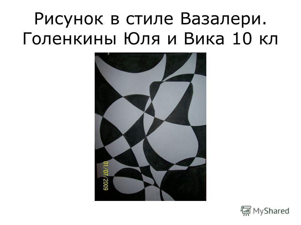 Рисунок в стиле Вазалери. Голенкины Юля и Вика 10 кл