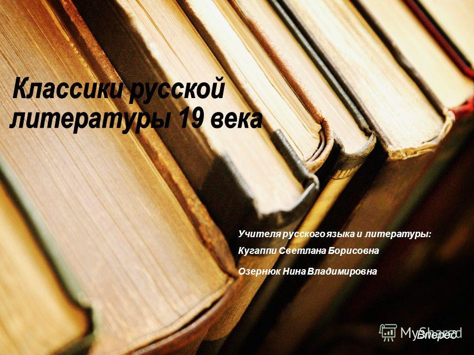 Вперёд Учителя русского языка и литературы: Кугаппи Светлана Борисовна Озернюк Нина Владимировна