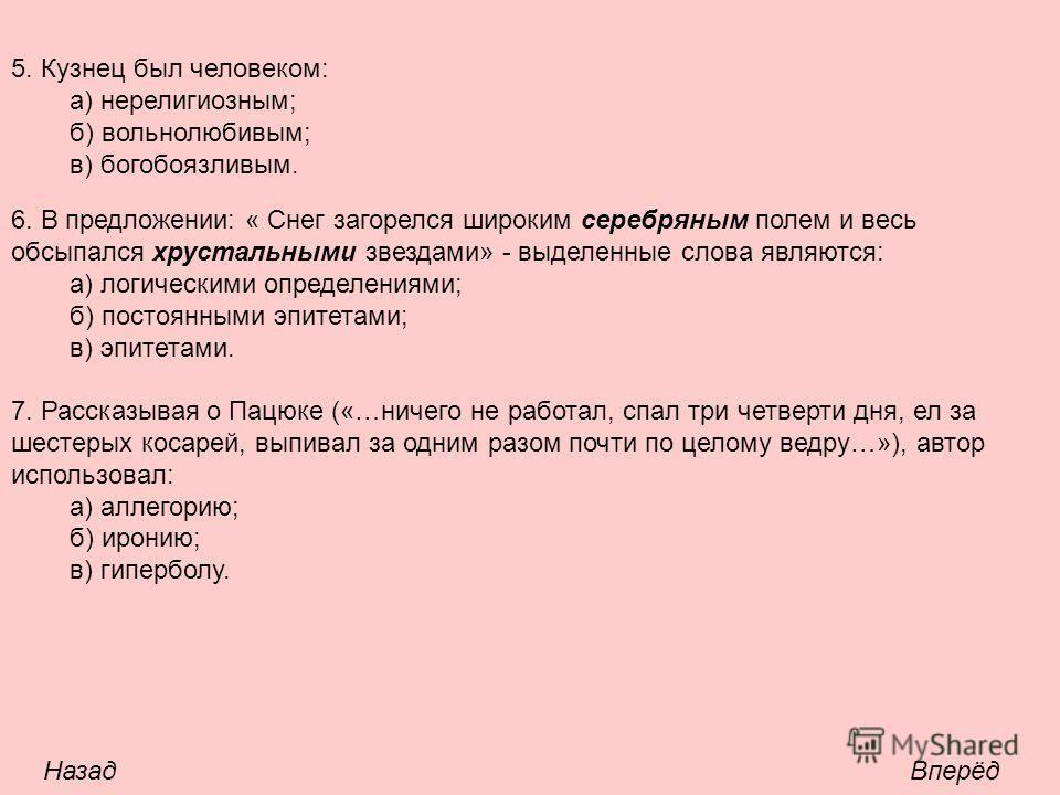6. В предложении: « Снег загорелся широким серебряным полем и весь обсыпался хрустальными звездами» - выделенные слова являются: а) логическими определениями; б) постоянными эпитетами; в) эпитетами. 7. Рассказывая о Пацюке («…ничего не работал, спал