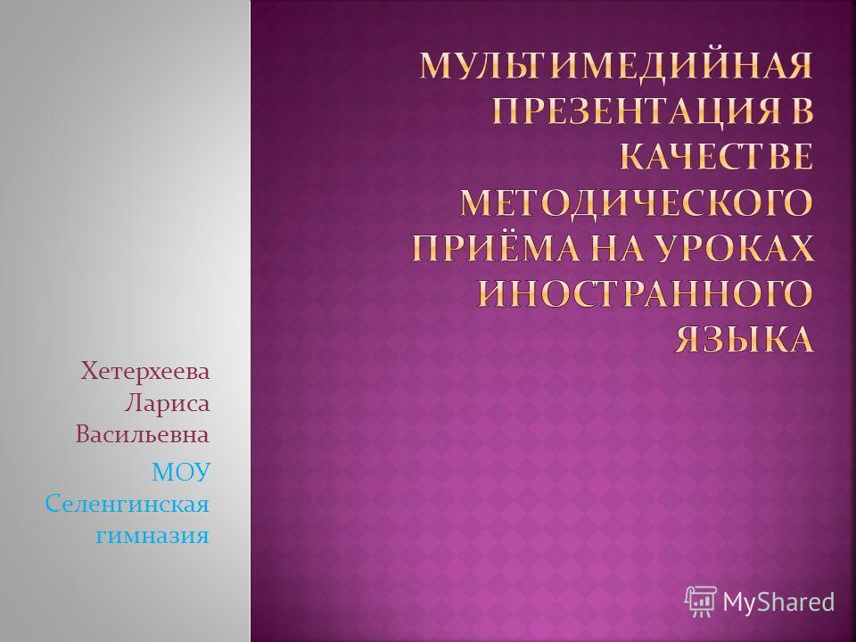 Хетерхеева Лариса Васильевна МОУ Селенгинская гимназия