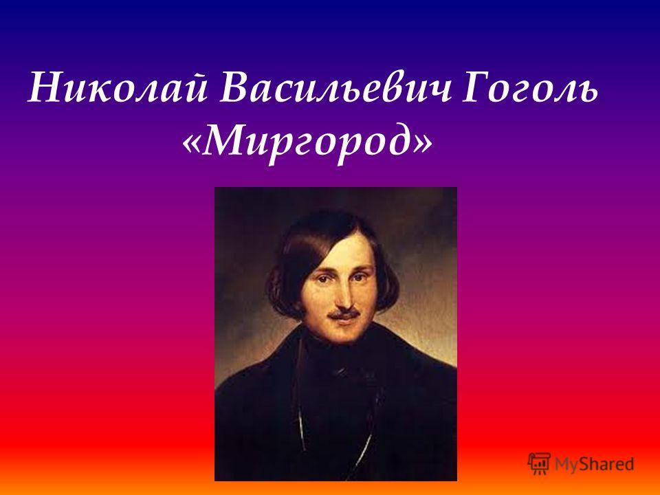 Николай Васильевич Гоголь «Миргород»