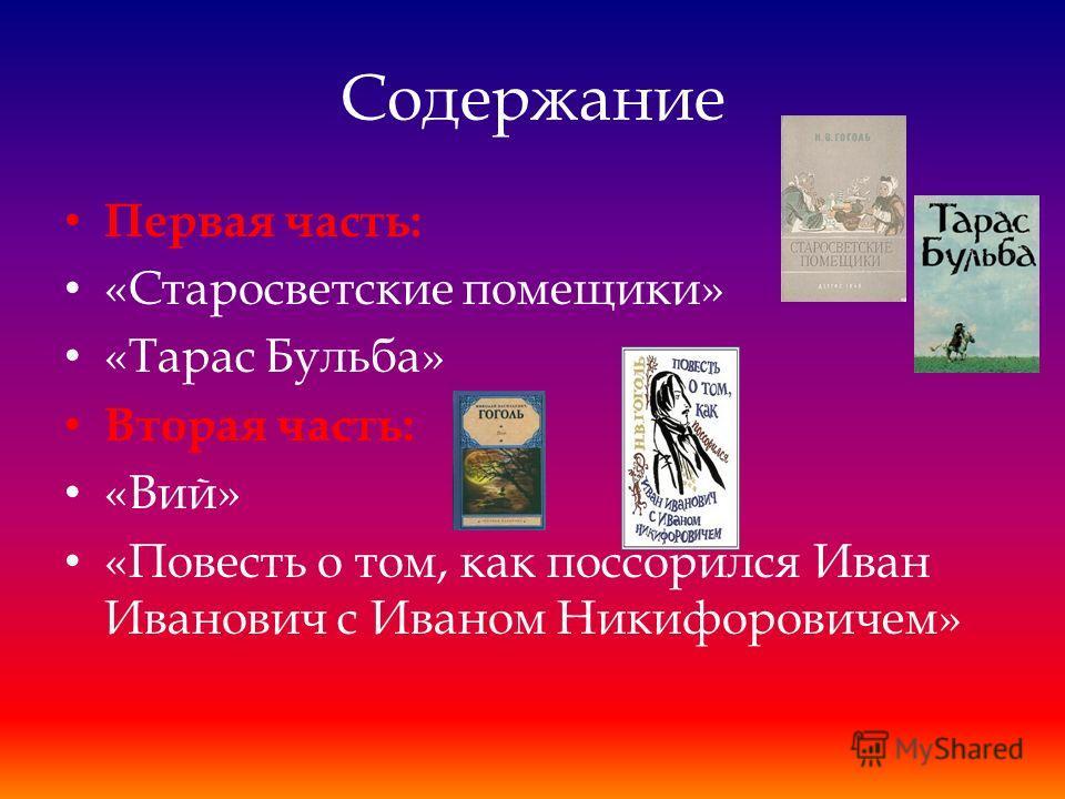 Содержание Первая часть: «Старосветские помещики» «Тарас Бульба» Вторая часть: «Вий» «Повесть о том, как поссорился Иван Иванович с Иваном Никифоровичем»