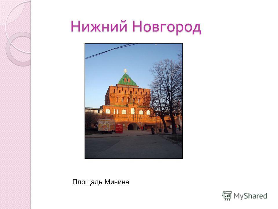 Нижний Новгород Площадь Минина