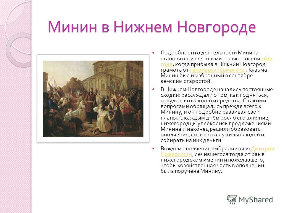 Минин в Нижнем Новгороде Подробности о деятельности Минина становятся известными только с осени 1611 года, когда прибыла в Нижний Новгород грамота от патриарха Гермогена. Кузьма Минин был и избранный в сентябре земским старостой.1611 года патриарха Г