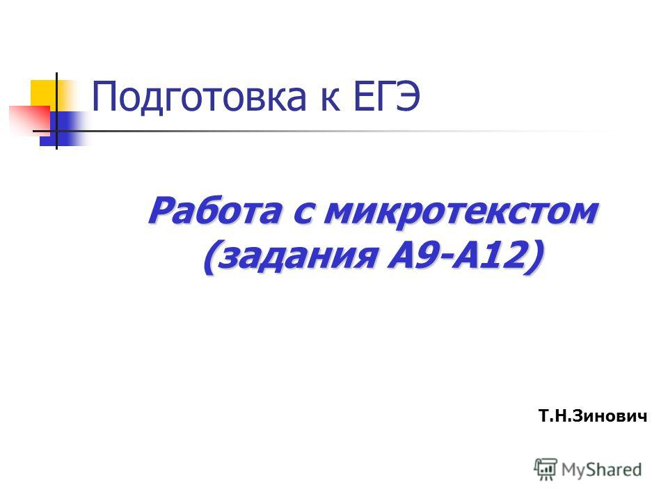 Подготовка к ЕГЭ Работа с микротекстом (задания А9-А12) Т.Н.Зинович