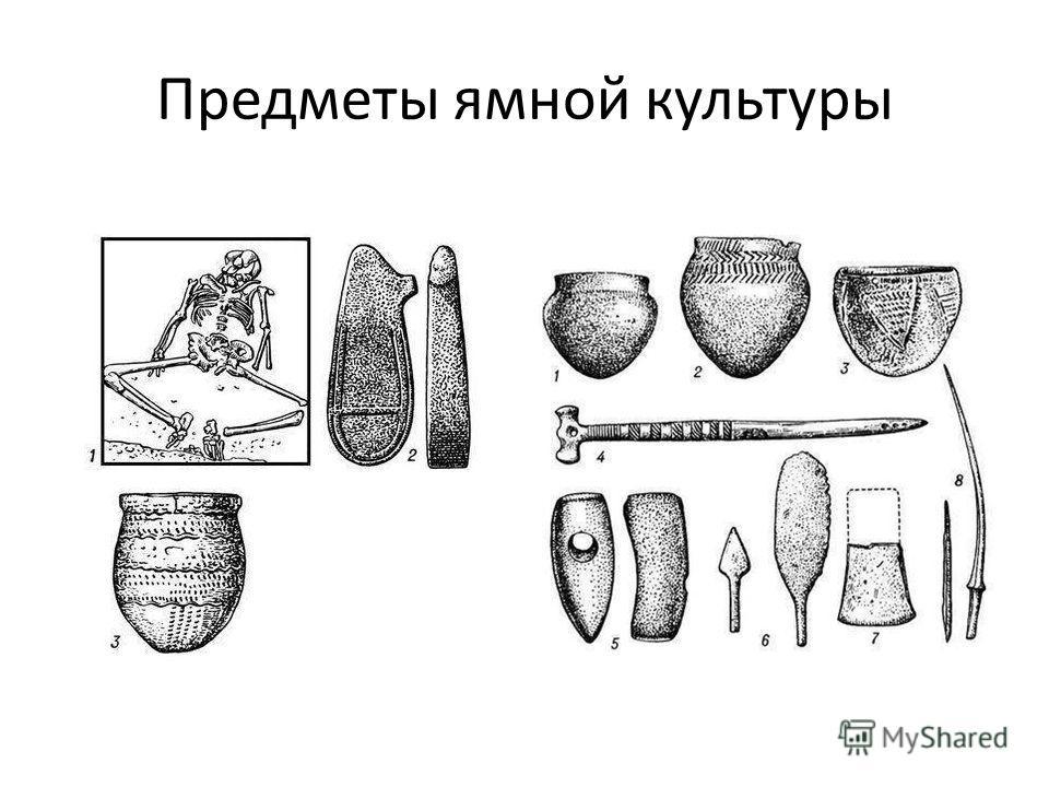 Предметы ямной культуры