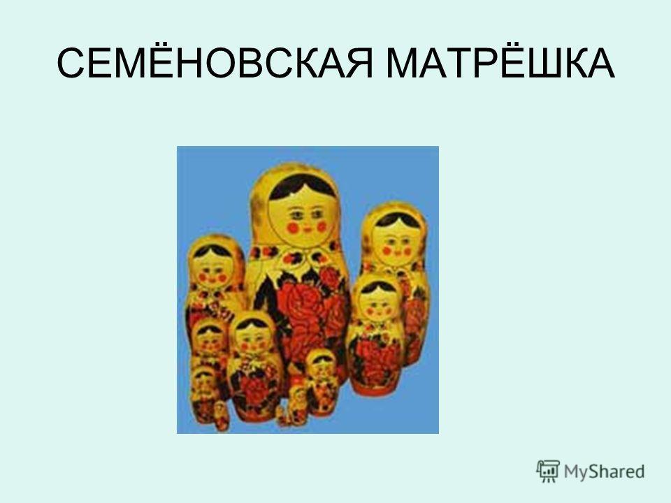 СЕМЁНОВСКАЯ МАТРЁШКА