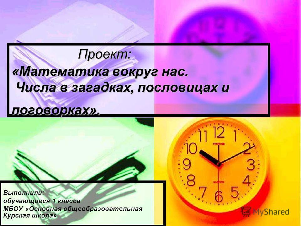 Презентация на тему Проект по математике Числа вокруг нас
