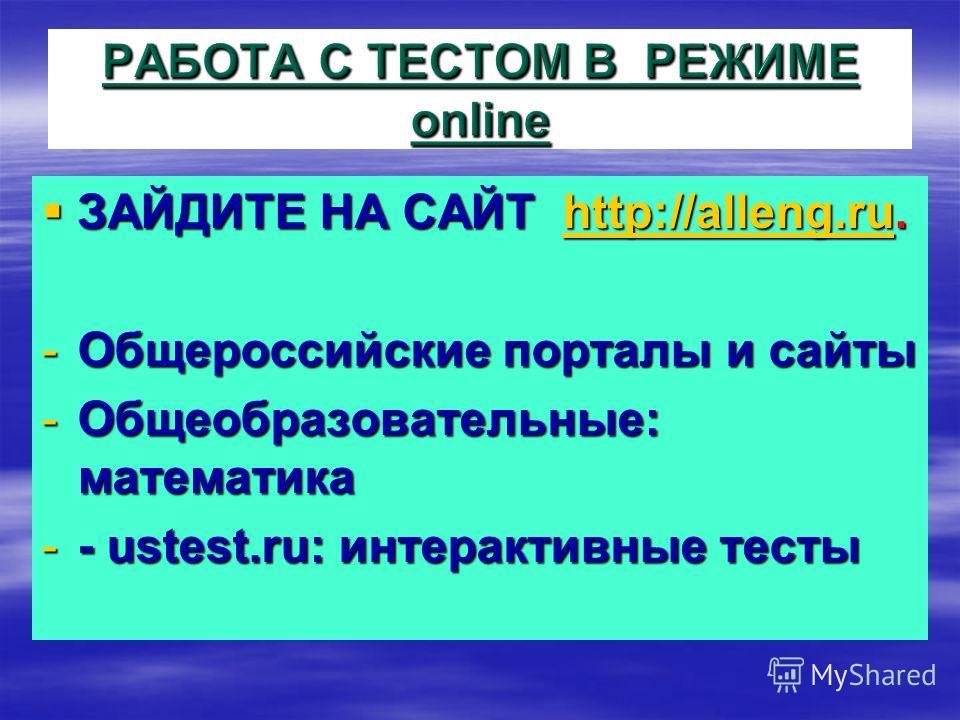 ЗАЙДИТЕ НА САЙТ http://alleng.ru. ЗАЙДИТЕ НА САЙТ http://alleng.ru.http://alleng.ruhttp://alleng.ru -Общероссийские порталы и сайты -Общеобразовательные: математика -- ustest.ru: интерактивные тесты