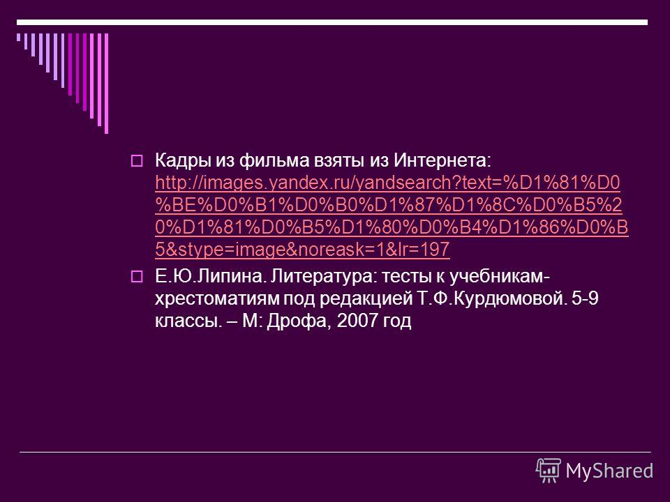 Кадры из фильма взяты из Интернета: http://images.yandex.ru/yandsearch?text=%D1%81%D0 %BE%D0%B1%D0%B0%D1%87%D1%8C%D0%B5%2 0%D1%81%D0%B5%D1%80%D0%B4%D1%86%D0%B 5&stype=image&noreask=1&lr=197 http://images.yandex.ru/yandsearch?text=%D1%81%D0 %BE%D0%B1%