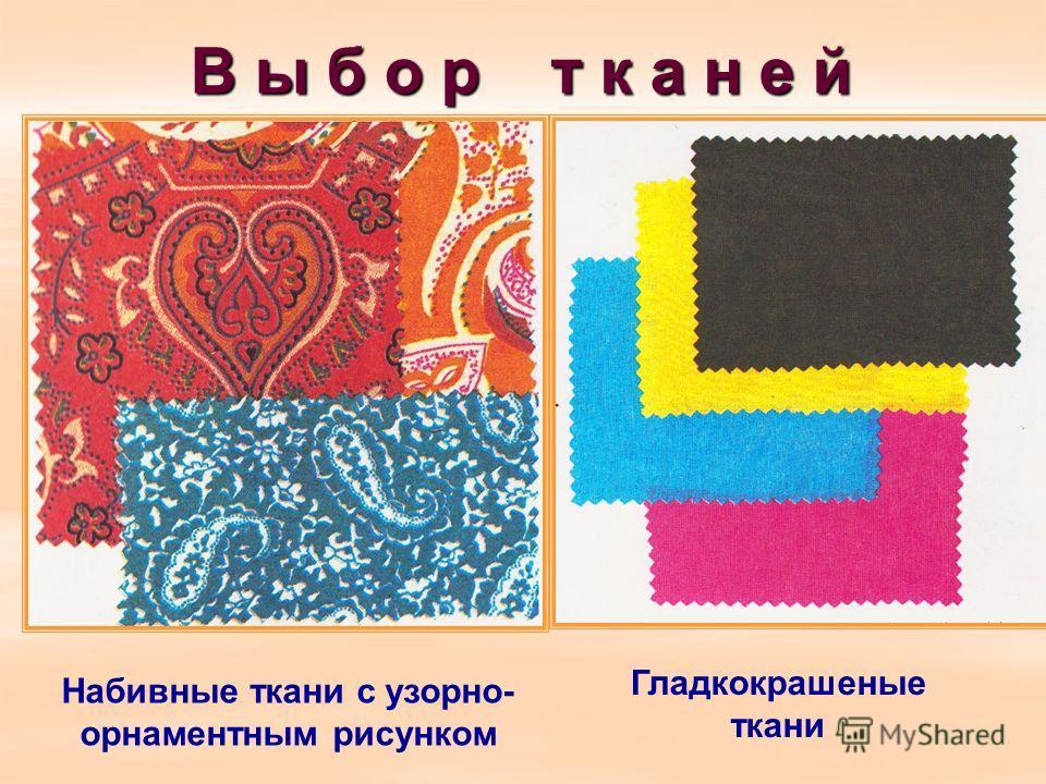 В ы б о р т к а н е й Набивные ткани с узорно- орнаментным рисунком Гладкокрашеные ткани
