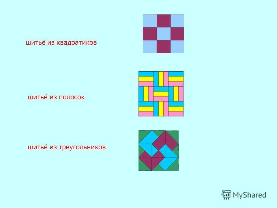 шитьё из квадратиков шитьё из полосок шитьё из треугольников.