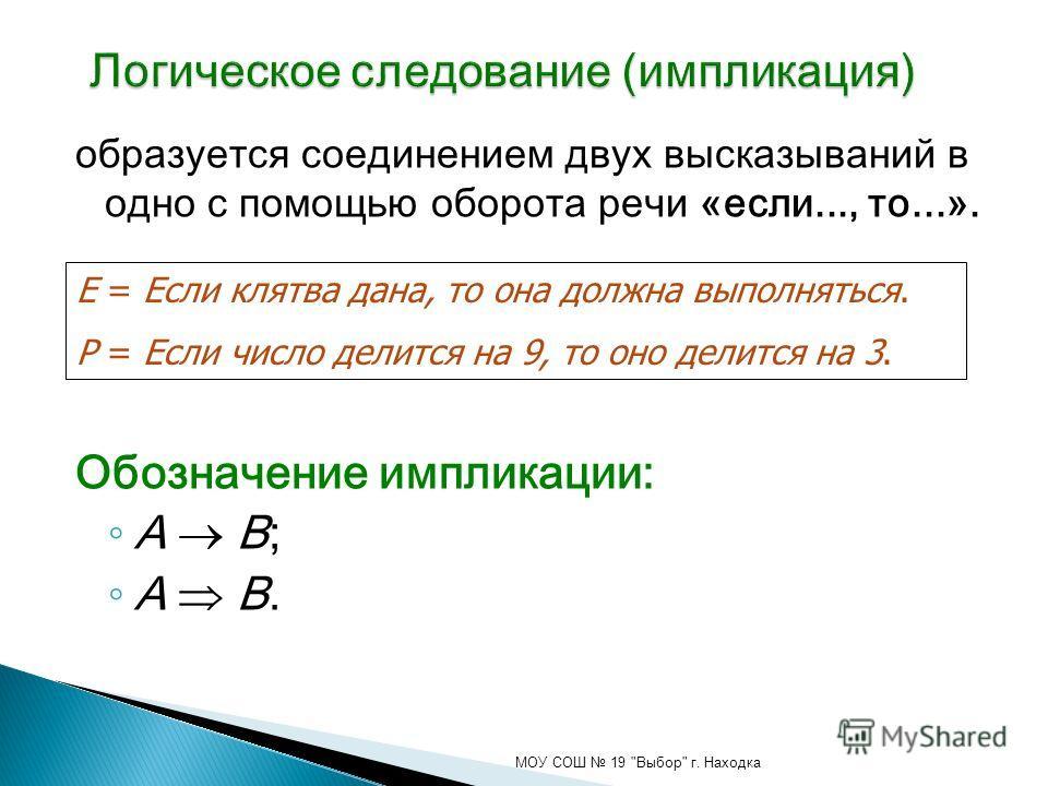 образуется соединением двух высказываний в одно с помощью оборота речи «если..., то...». Обозначение импликации: A B; A B. МОУ СОШ 19