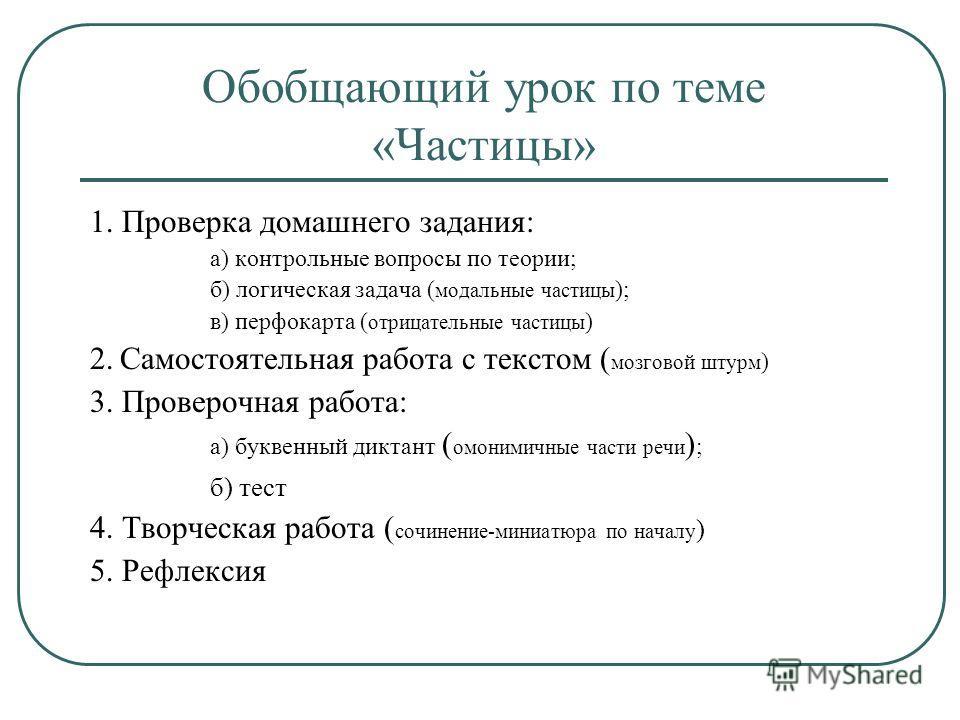 Презентация на тему Обобщающий урок по теме Частицы  1 Обобщающий