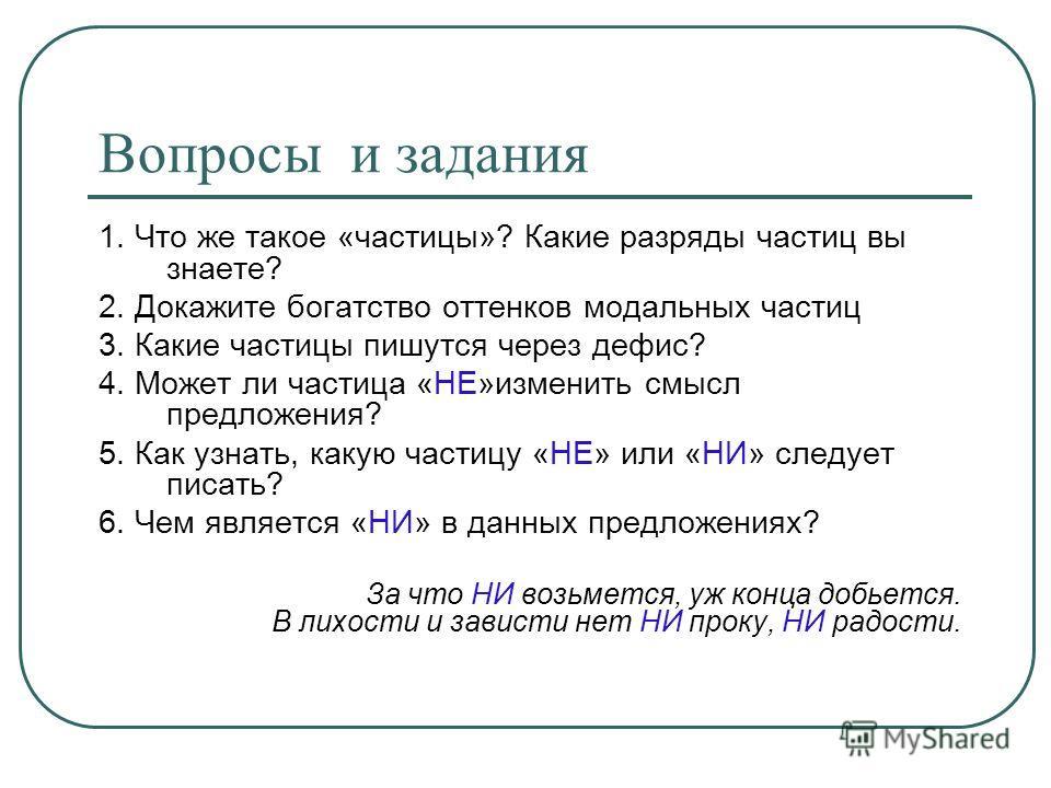 Презентация на тему Обобщающий урок по теме Частицы  3 Вопросы и задания