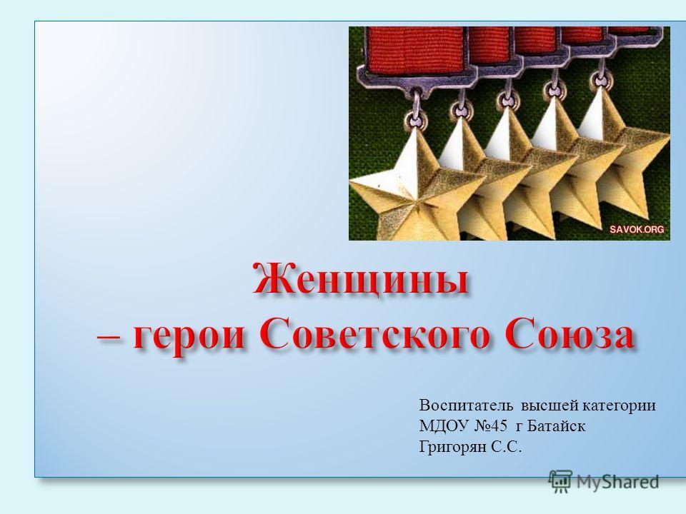 Воспитатель высшей категории МДОУ 45 г Батайск Григорян С. С.