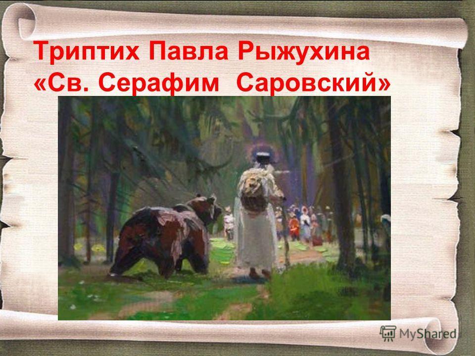 Триптих Павла Рыжухина «Св. Серафим Саровский»