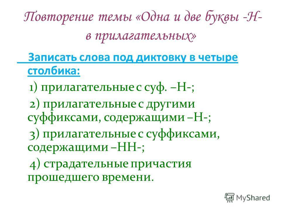 Повторение темы «Одна и две буквы -Н- в прилагательных» Записать слова под диктовку в четыре столбика: 1) прилагательные с суф. –Н-; 2) прилагательные с другими суффиксами, содержащими –Н-; 3) прилагательные с суффиксами, содержащими –НН-; 4) страдат