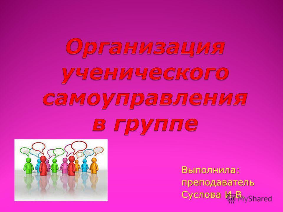Выполнила:преподаватель Суслова И.В.