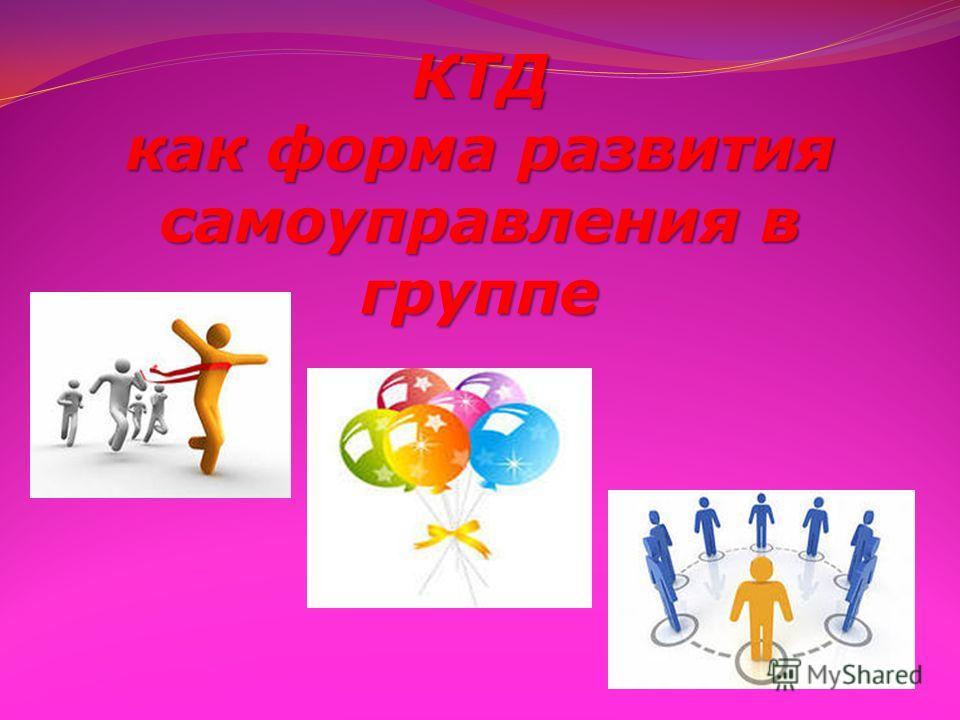 КТД как форма развития самоуправления в группе