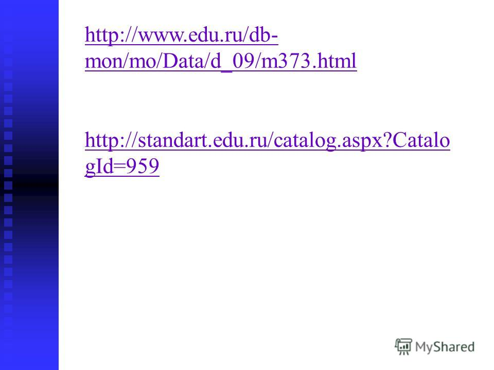 http://www.edu.ru/db- mon/mo/Data/d_09/m373.html http://standart.edu.ru/catalog.aspx?Catalo gId=959
