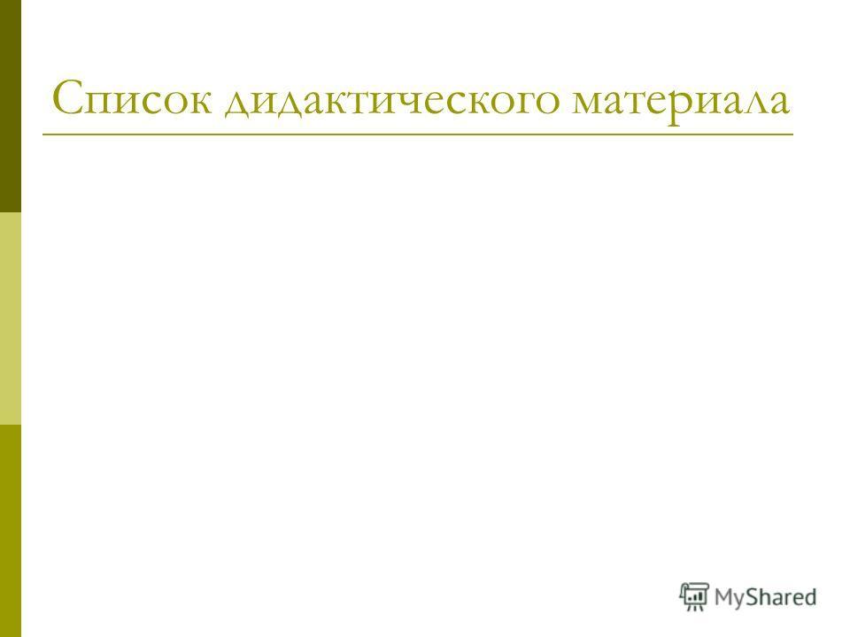 Список дидактического материала