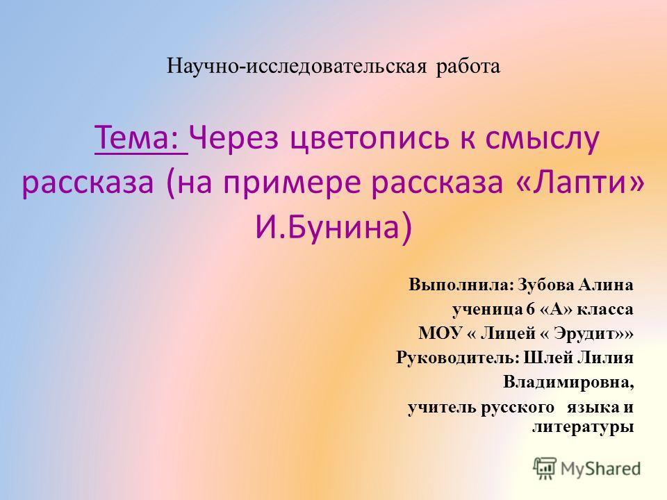 Актуальность: Работа с живым словом, с художественным текстом всегда будет актуальна, так как это позволяет заглянуть в мысли и чувства писателя, понять смысл произведения, позволяет прикоснуться к наследию русского языка и русских традиций. Позволяе