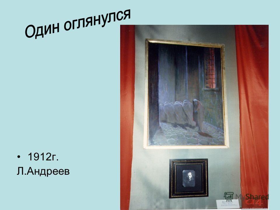 1912г. Л.Андреев