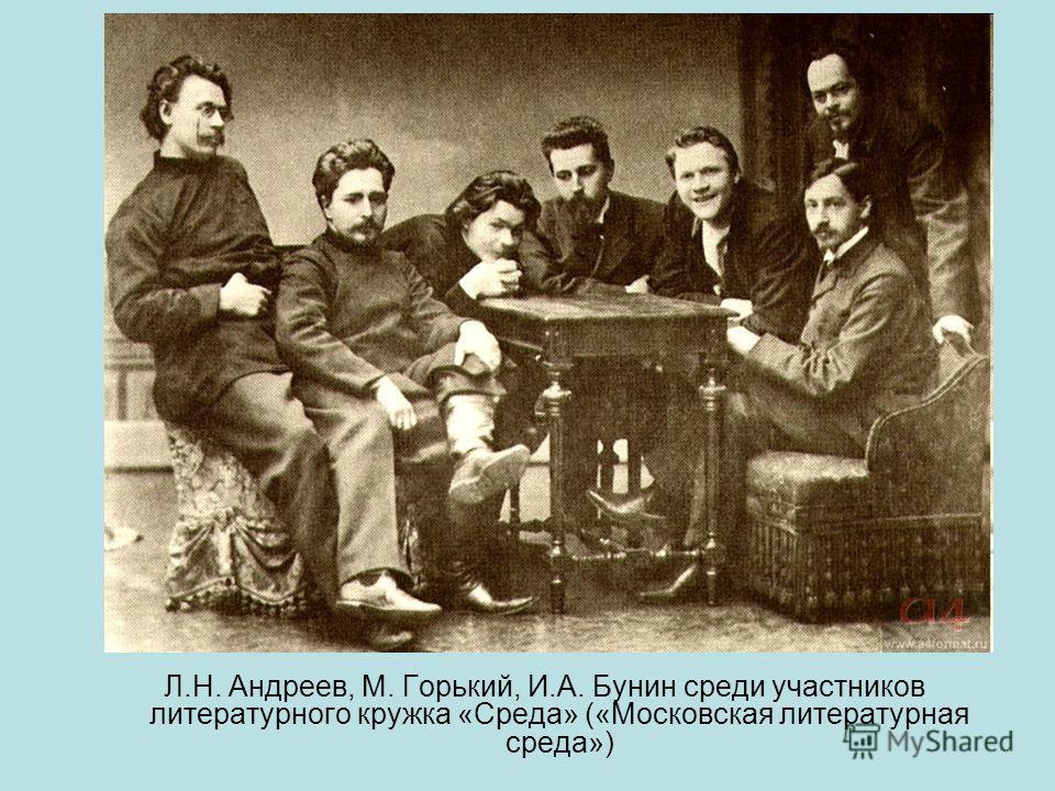 Л.Н. Андреев, М. Горький, И.А. Бунин среди участников литературного кружка «Среда» («Московская литературная среда»)