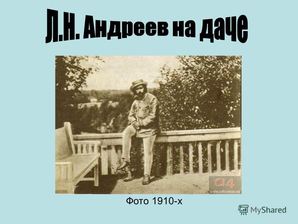 Фото 1910-х