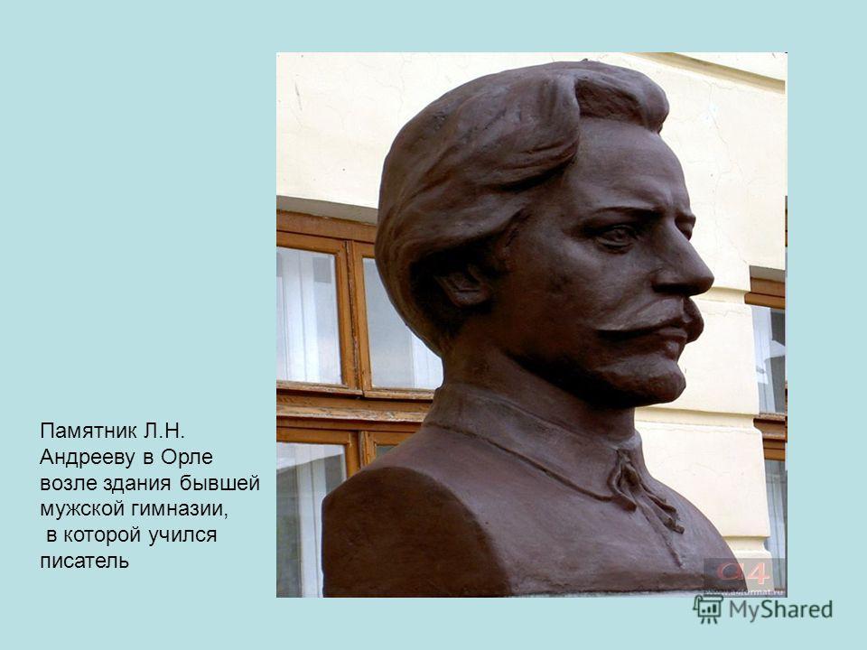 Памятник Л.Н. Андрееву в Орле возле здания бывшей мужской гимназии, в которой учился писатель