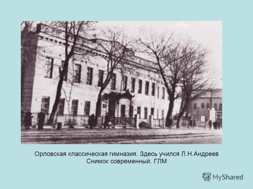 Орловская классическая гимназия. Здесь учился Л.Н.Андреев Снимок современный. ГЛМ