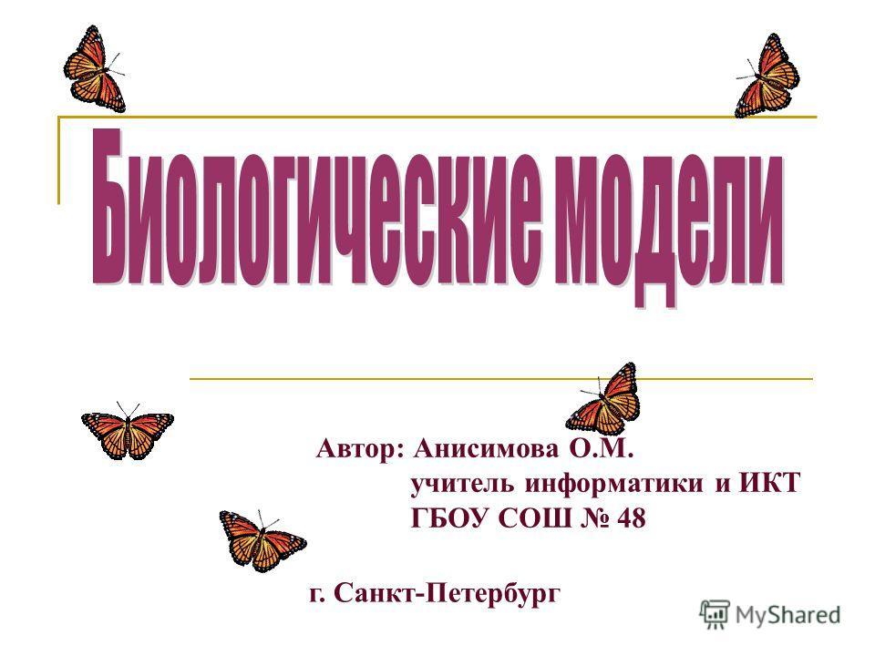Автор: Анисимова О.М. учитель информатики и ИКТ ГБОУ СОШ 48 г. Санкт-Петербург