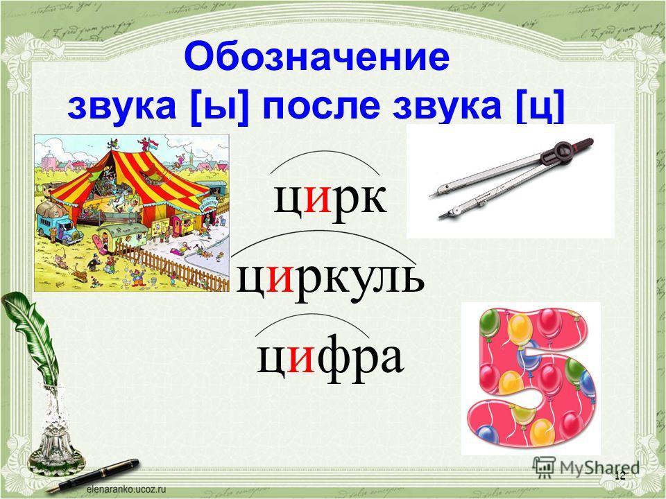 12 Обозначение звука [ы] после звука [ц] цирк циркуль цифра