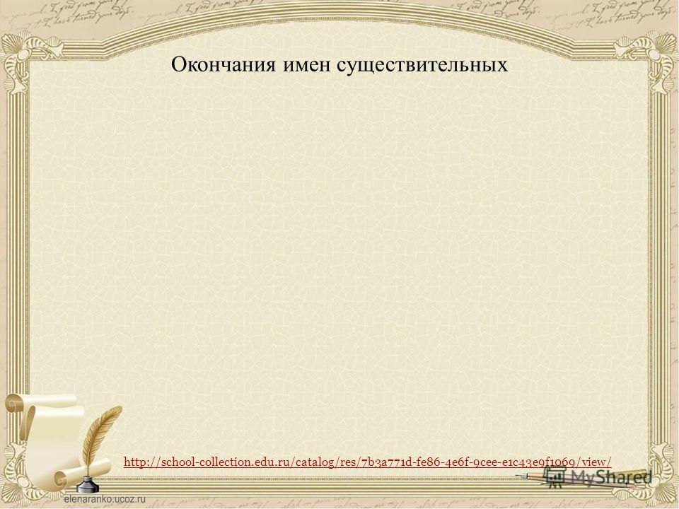 Окончания имен существительных http://school-collection.edu.ru/catalog/res/7b3a771d-fe86-4e6f-9cee-e1c43e9f1069/view/