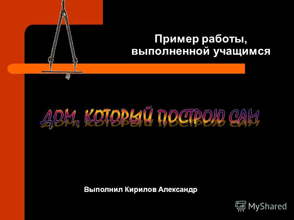 Пример работы, выполненной учащимся Выполнил Кирилов Александр