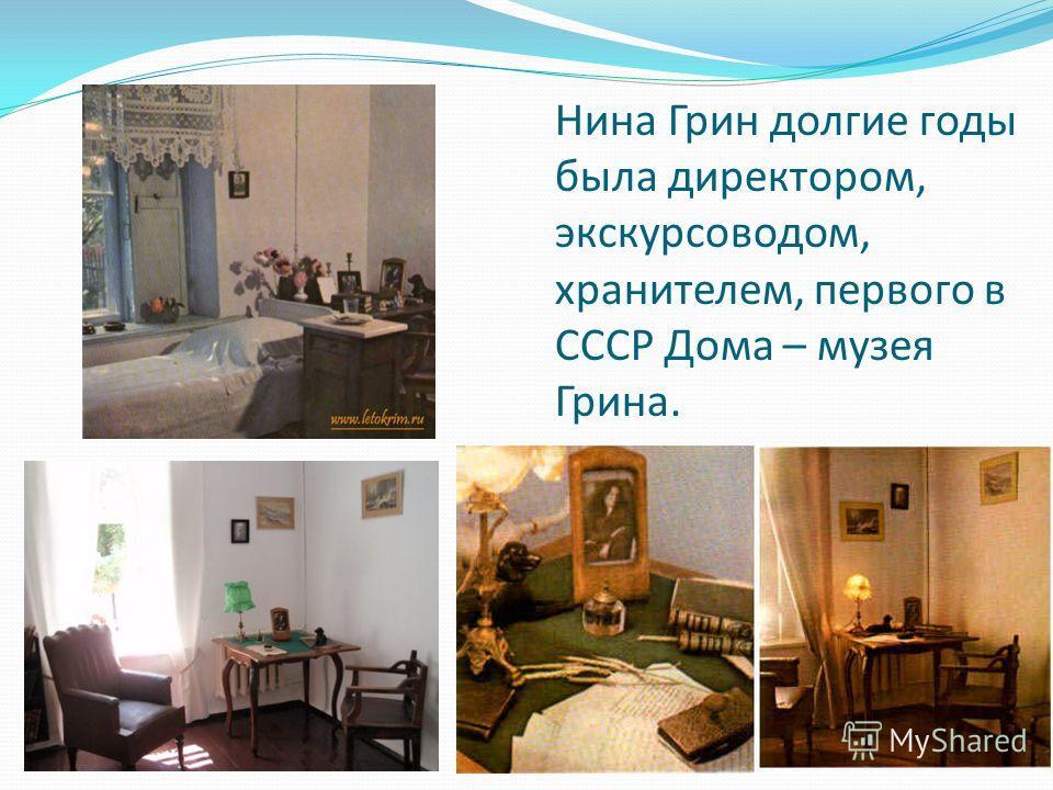 Нина Грин долгие годы была директором, экскурсоводом, хранителем, первого в СССР Дома – музея Грина.
