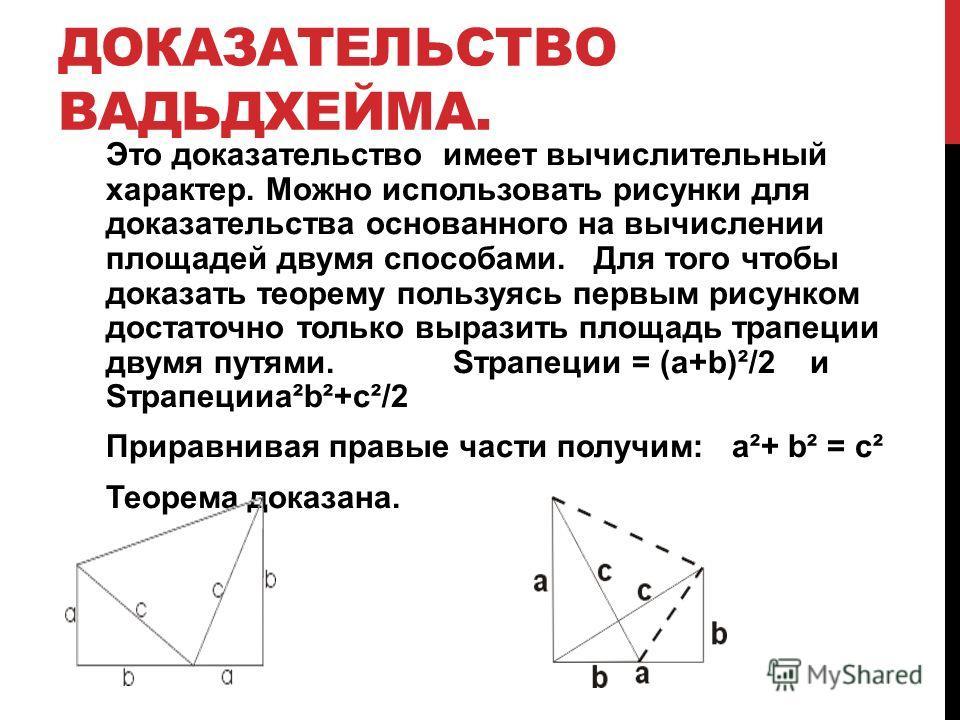 ДОКАЗАТЕЛЬСТВО ВАДЬДХЕЙМА. Это доказательство имеет вычислительный характер. Можно использовать рисунки для доказательства основанного на вычислении площадей двумя способами. Для того чтобы доказать теорему пользуясь первым рисунком достаточно только