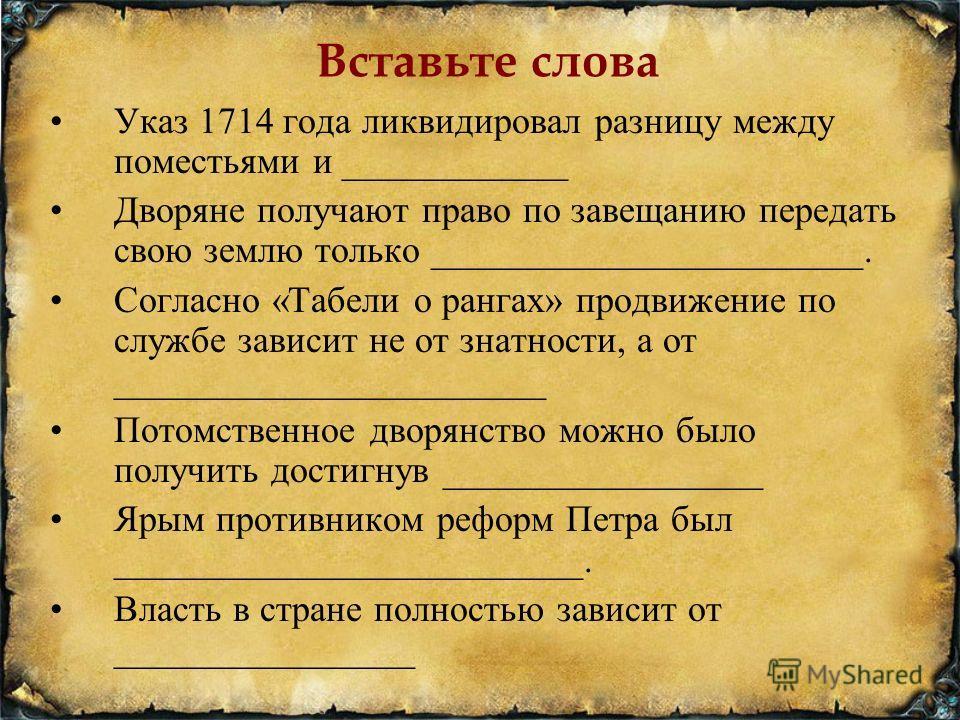 Вставьте слова Указ 1714 года ликвидировал разницу между поместьями и ____________ Дворяне получают право по завещанию передать свою землю только _______________________. Согласно «Табели о рангах» продвижение по службе зависит не от знатности, а от