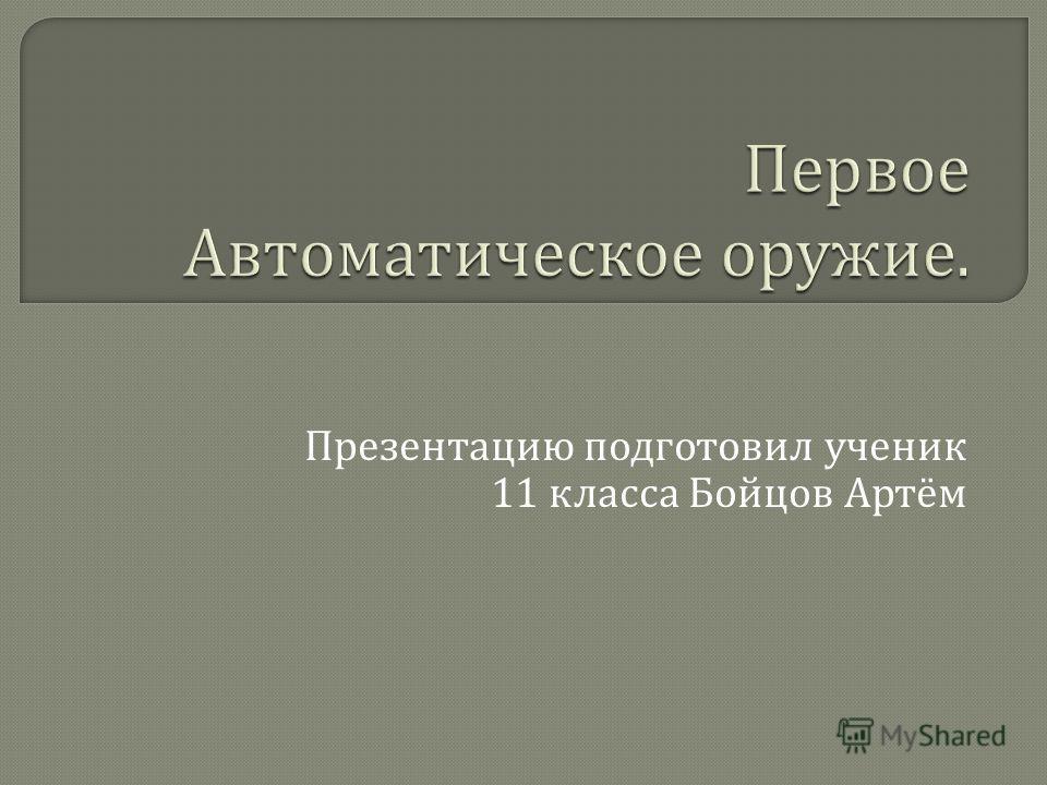 Презентацию подготовил ученик 11 класса Бойцов Артём