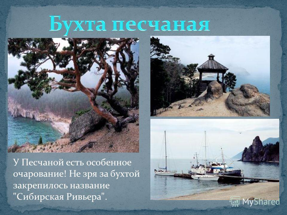 У Песчаной есть особенное очарование! Не зря за бухтой закрепилось название Сибирская Ривьера.