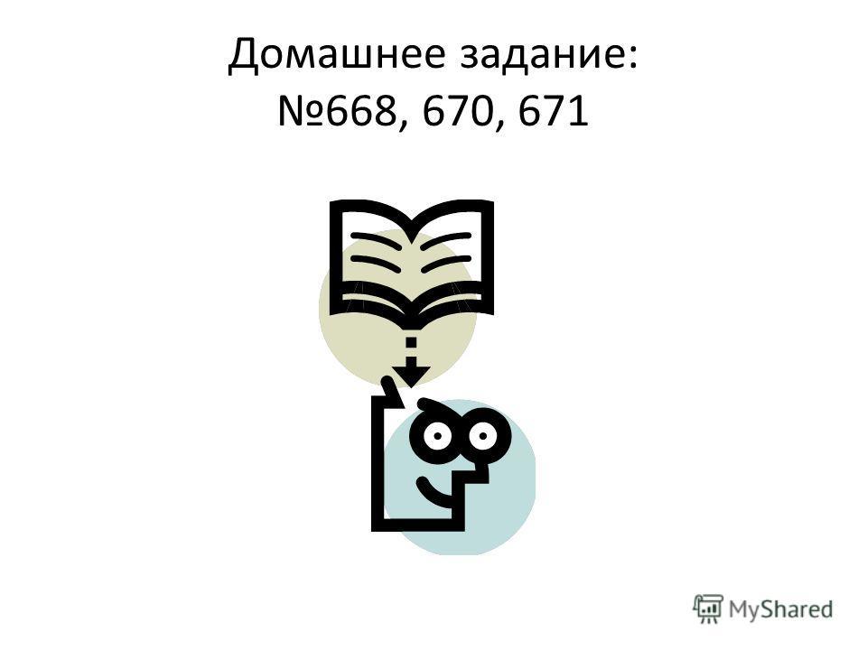 Домашнее задание: 668, 670, 671