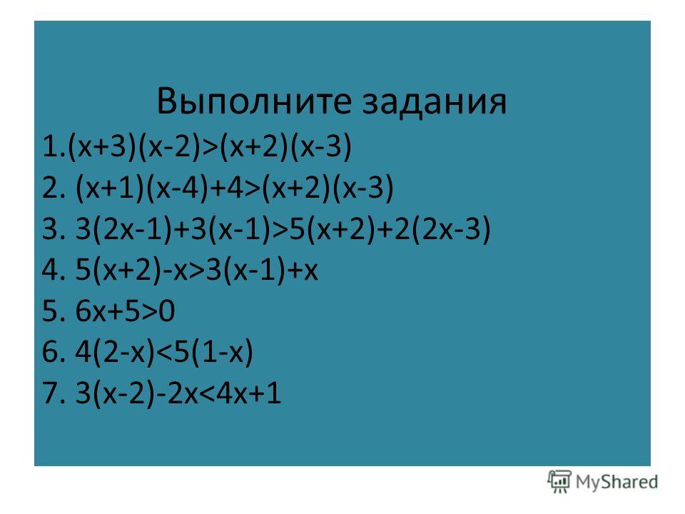 Задача2 3(x-2)-4(x+1) -2/3 -2/3 Ответ : x>-2/3