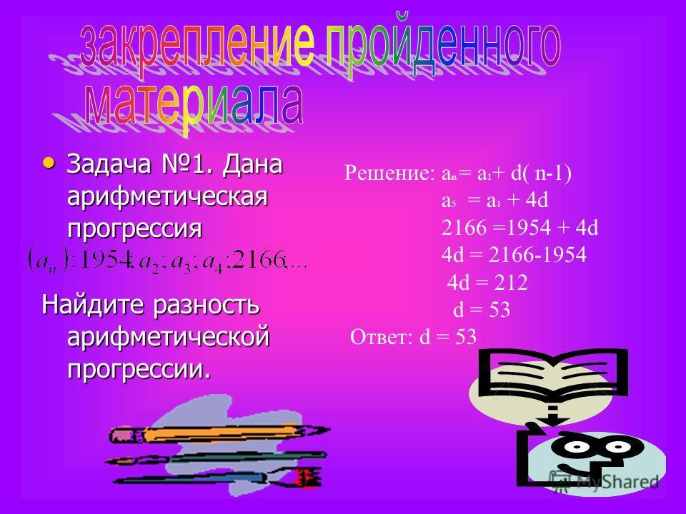 2.Проверка теоретического материала. 2.Проверка теоретического материала. 1. Дайте определение арифметической прогрессии? 2. С помощью какой формулы можно найти разность арифметической прогрессии? 3. По какой формуле находится n-ый член арифметическо